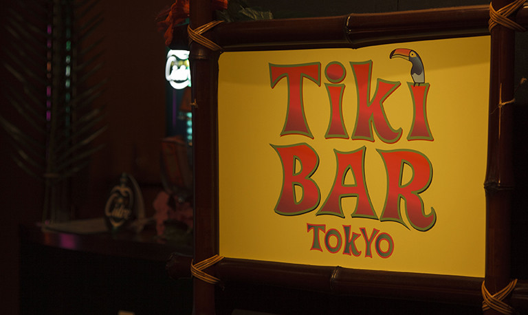 TIKI BAR TOKYO