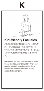Kid-friendly Facilities