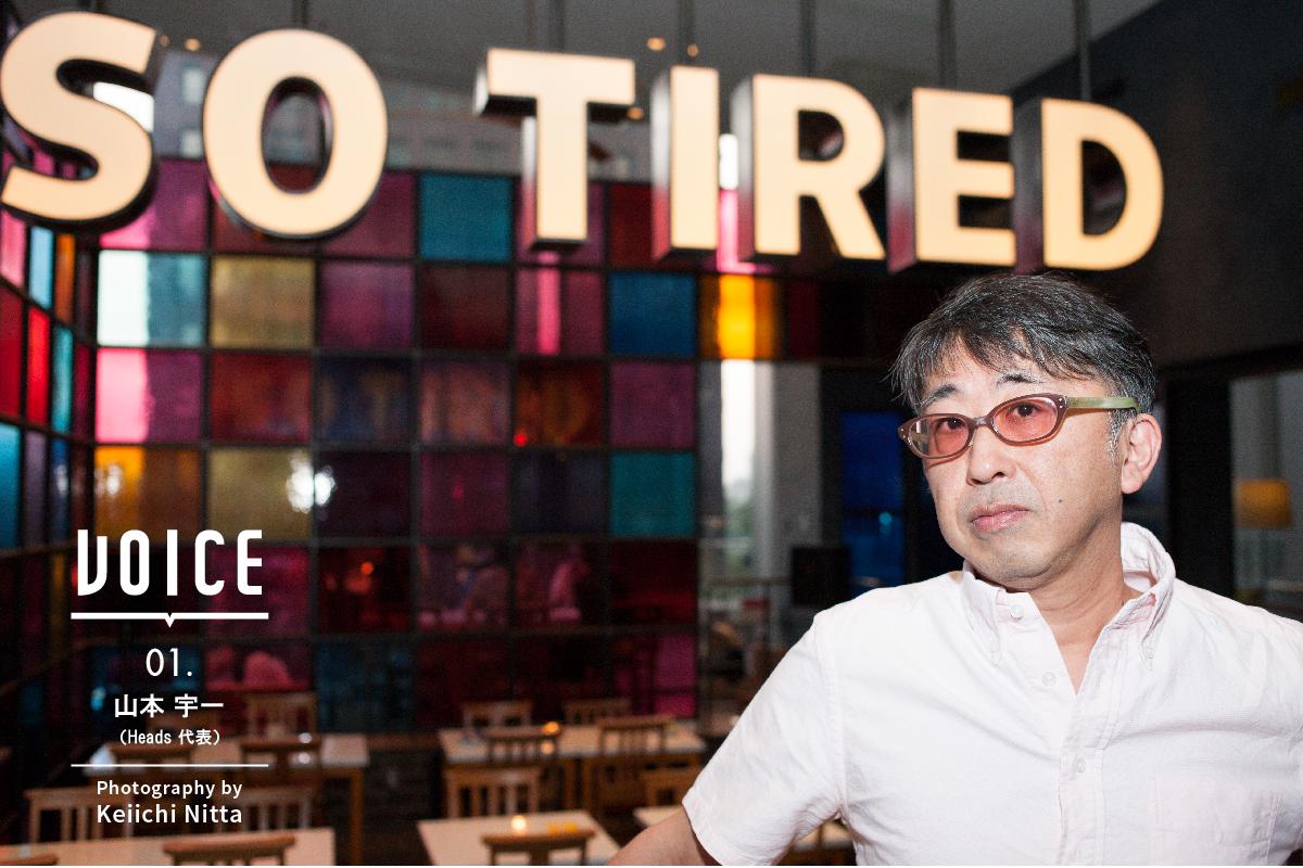 VOICE 01.  |  2013.October  |  Uichi Yamamoto