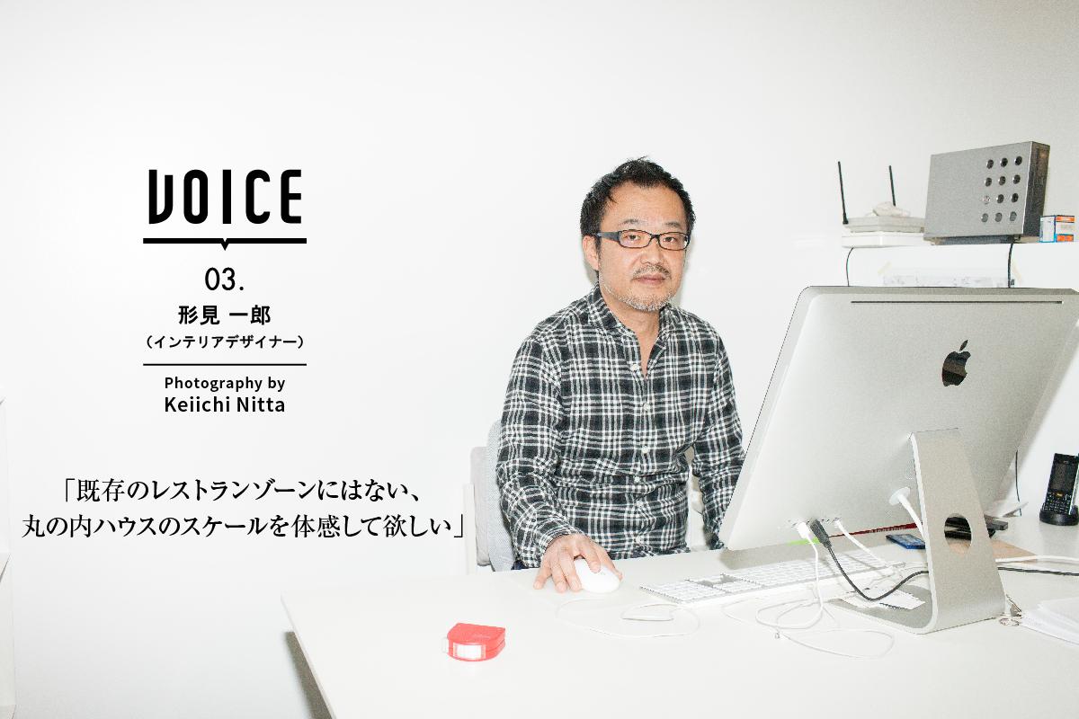 VOICE 03.     2013.November     Ichiro Katami