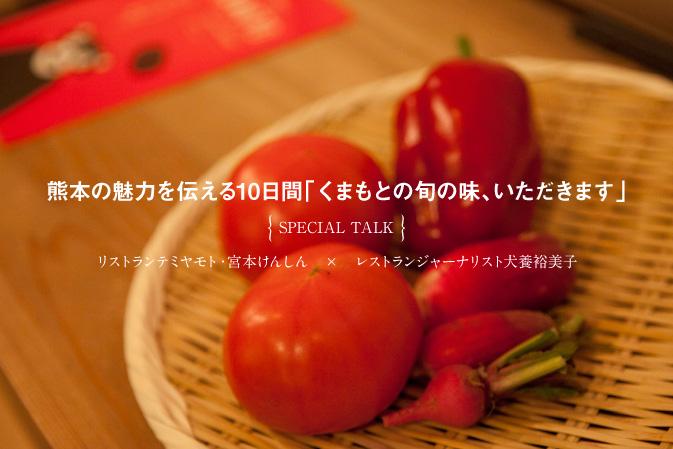 熊本の魅力を伝える10日間「くまもとの旬の味、いただきます」
