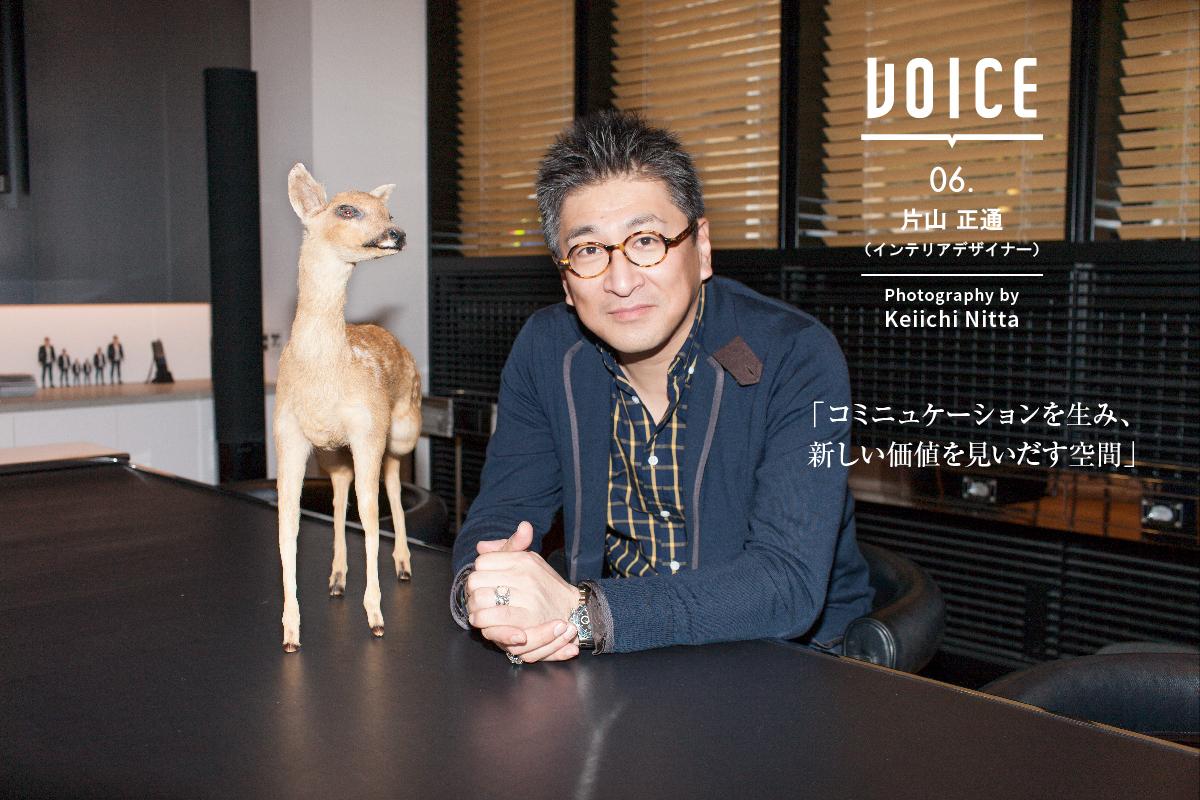 VOICE 06.  |  2014.February  |  Masamichi Katayama