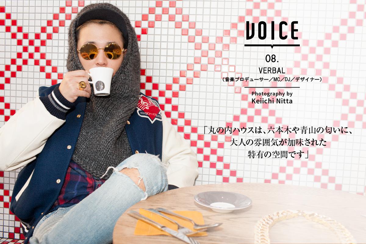 VOICE 08.  |  2014.March  |  VERBAL m-flo/ TERIYAKI BOYZ® (音楽プロデューサー/MC/DJ/デザイナー)