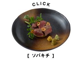 CLICK [ ソバキチ ]