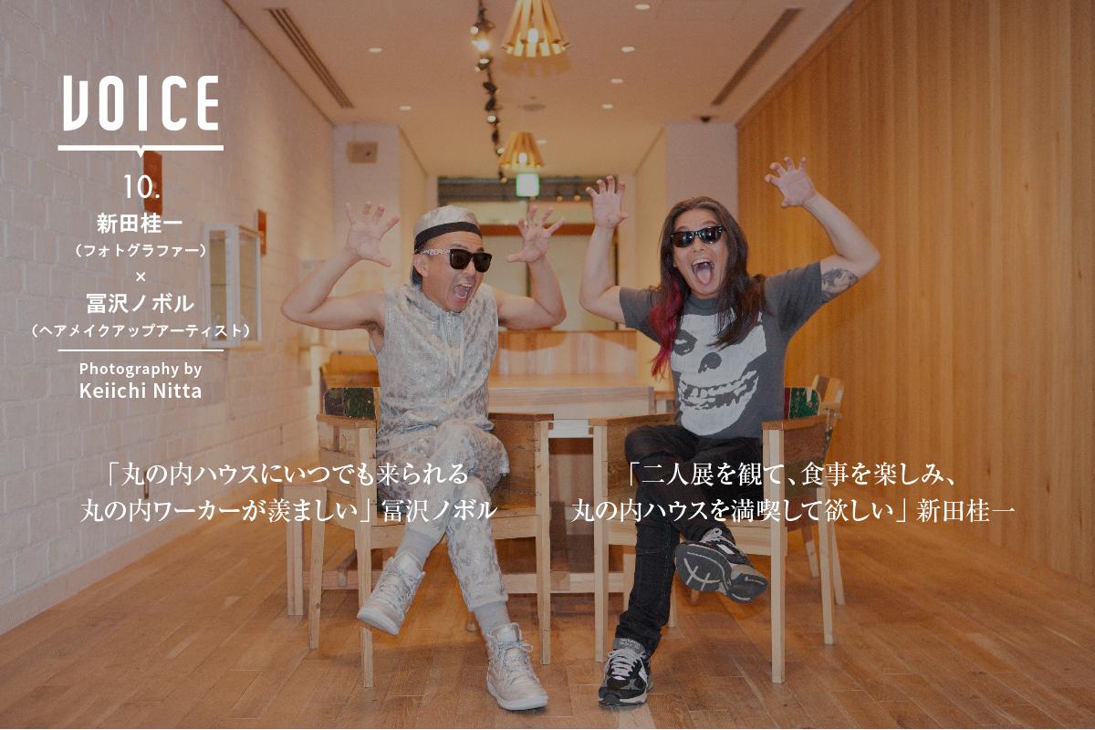 VOICE 10.  新田桂一 (フォトグラファー) × 冨沢ノボル(ヘアメイクアップアーティスト) Photography by Keiichi Nitta&Keiichi Nitta Studio