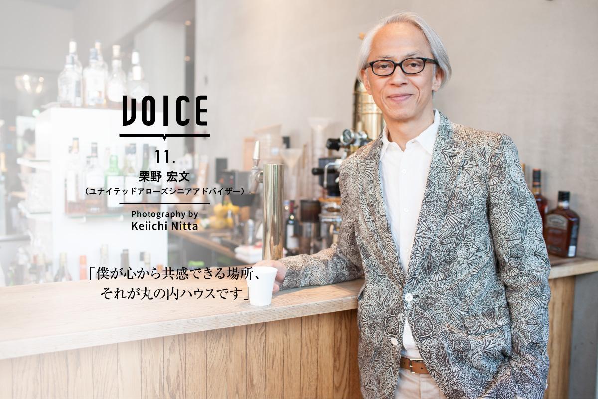 VOICE 11.  栗野宏文(ユナイテッドアローズシニアアドバイザー)