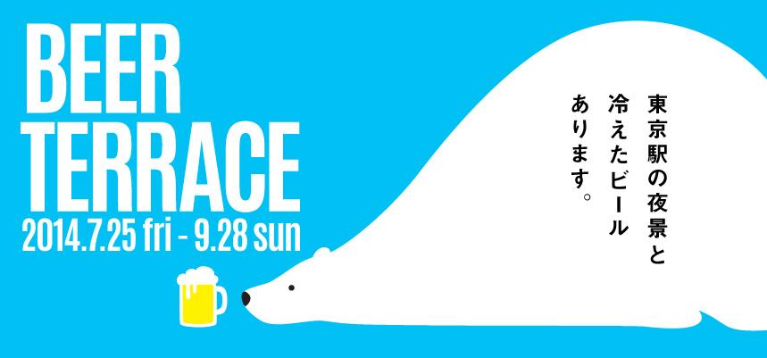 beer_terrace_02-2