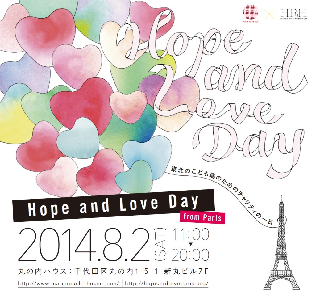 hope_and_love