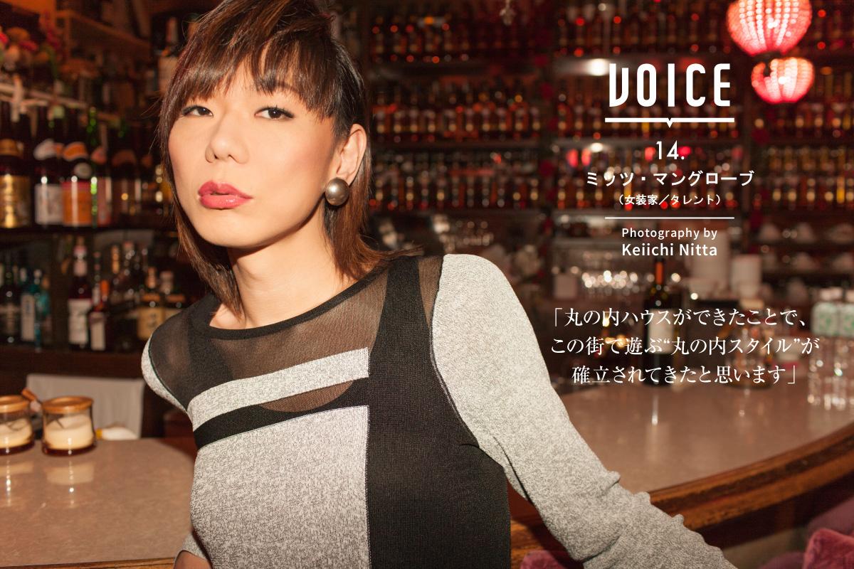 VOICE 14.  ミッツ・マングローブ(女装家/タレント)/Photography by Keiichi Nitta