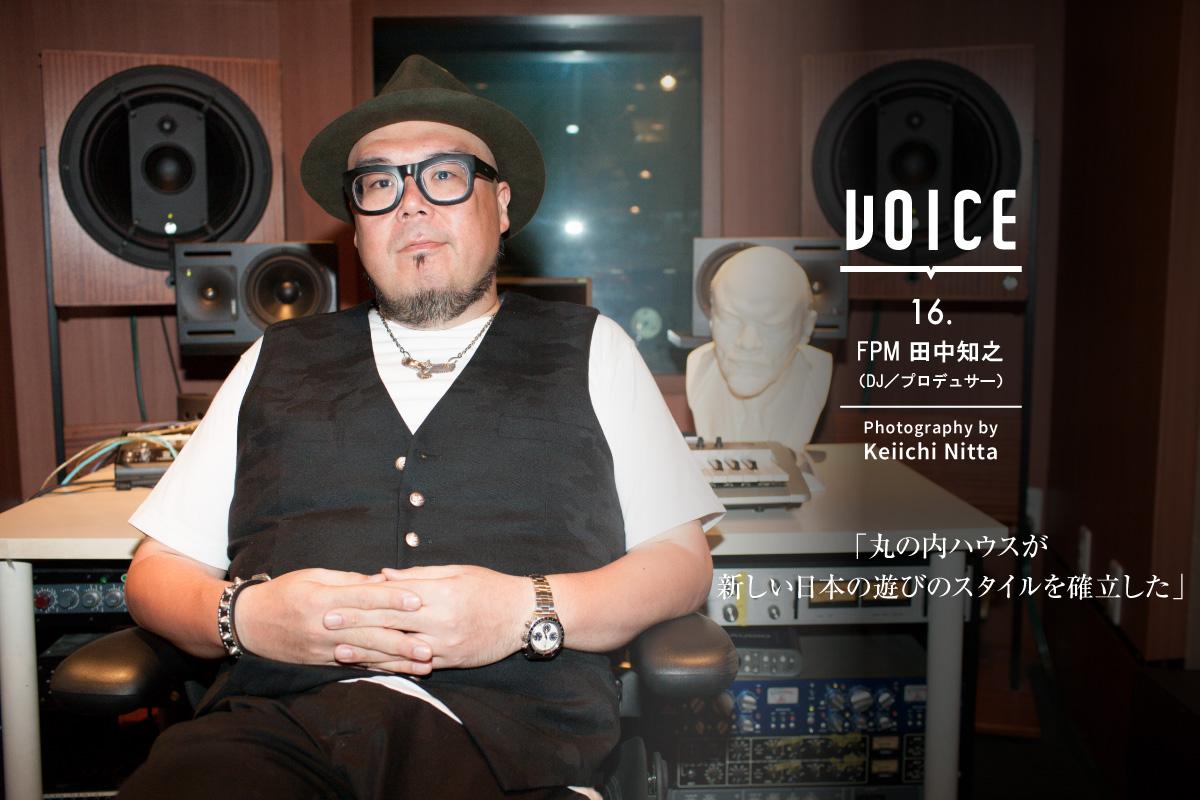 VOICE 16.  FPM 田中知之(DJ/プロデューサー) | Photography by Keiichi Nitta