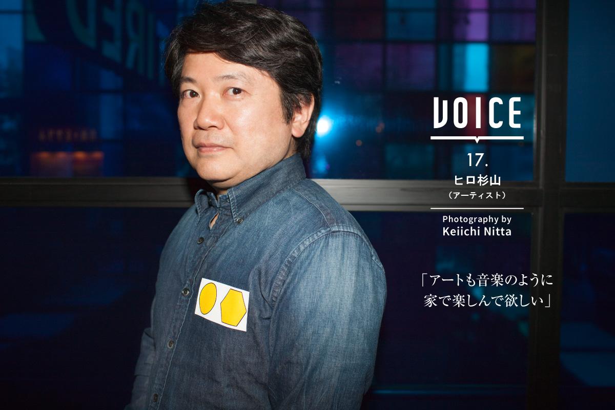 VOICE 17.  ヒロ杉山(アーティスト) | Photography by Keiichi Nitta