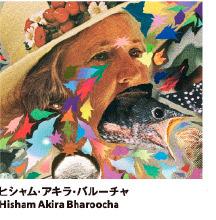 ヒシャム・アキラ・バルーチャ