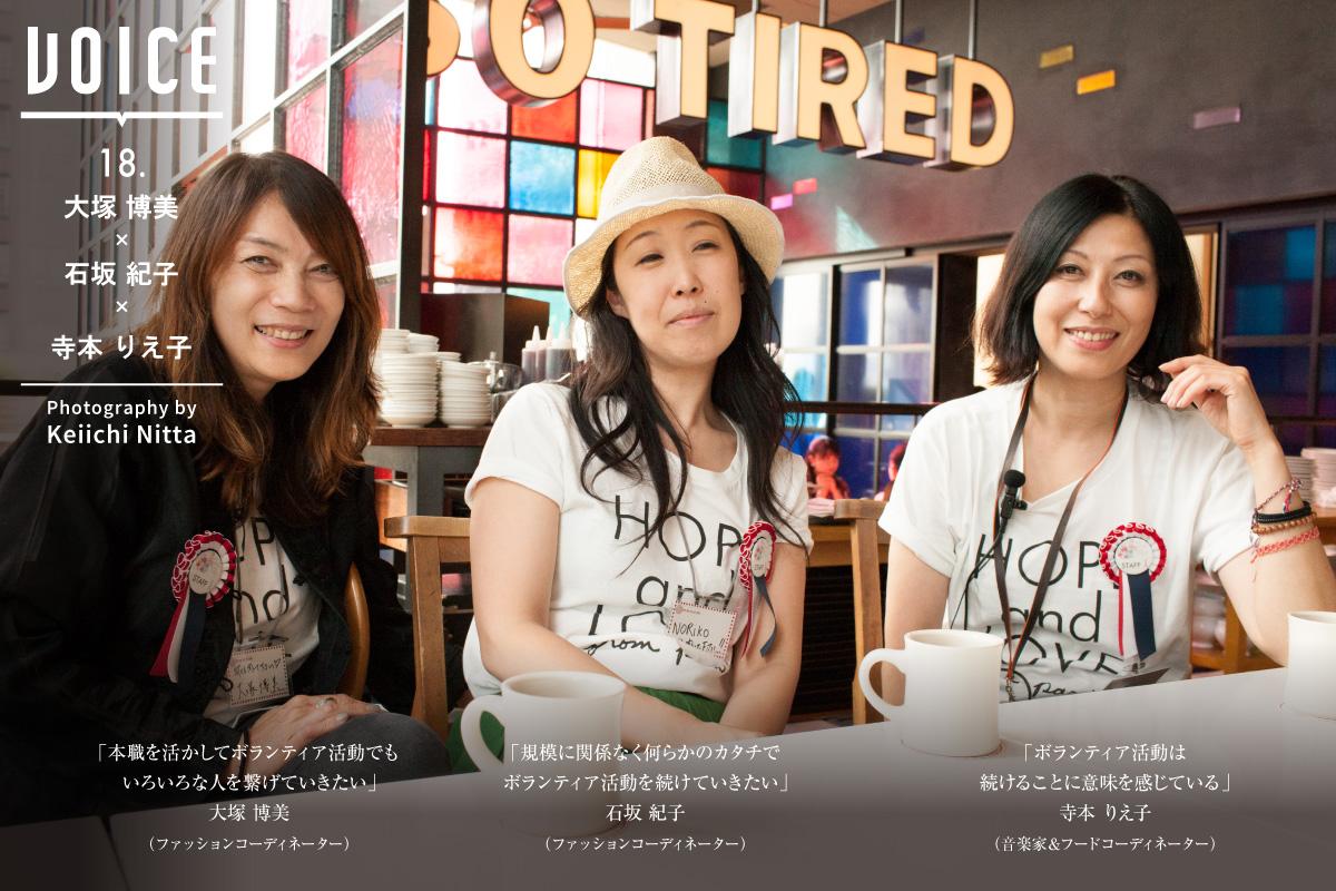 VOICE 18.  |  2014.October |  Hiromi Otsuka × Noriko Ishizaka × Rieko Teramoto