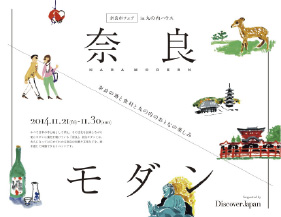 玉田泉イチオシの今夜の一品 「奈良モダン限定メニュー」