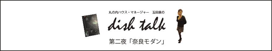 丸の内ハウス・マネージャー 玉田泉のDISH TALK 第二夜  「奈良モダン」