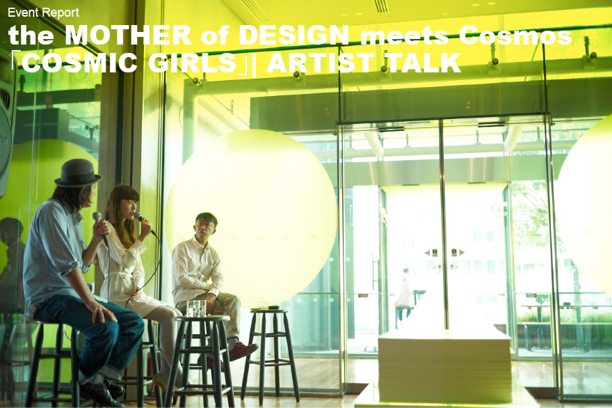 the MOTHER of DESIGN meets Cosmos 「COSMIC GIRLS」| ARTIST TALK