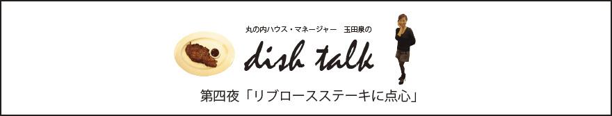 丸の内ハウス・マネージャー 玉田泉のDISH TALK 第四夜  「リブロースステーキに点心」