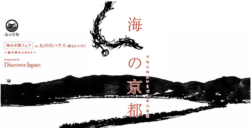 2015_uminokyoto-04