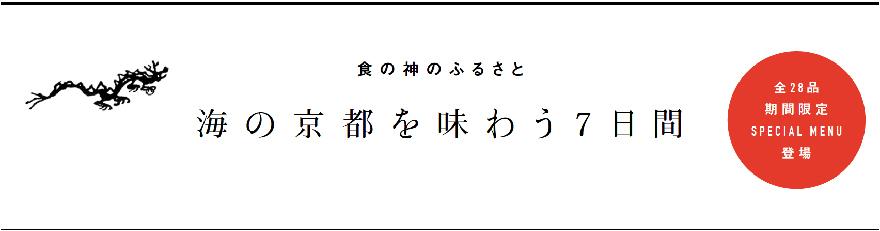 2015_uminokyoto-05