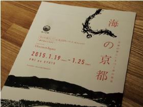 玉田泉イチオシの今夜の一品 「海の京都 限定メニュー」