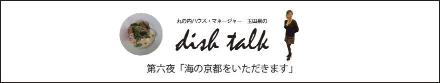 丸の内ハウス・マネージャー 玉田泉のDISH TALK 第六夜  「海の京都をいただきます」