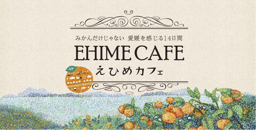 2015_ehime-04