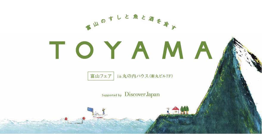 2015_toyama-04