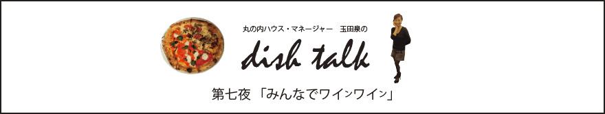 丸の内ハウス・マネージャー 玉田泉のDISH TALK 第七夜  「みんなでワインワイン」