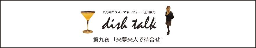 第九夜 「来夢来人で待合せ」〜丸の内ハウス・マネージャー 玉田泉のDISH TALK〜