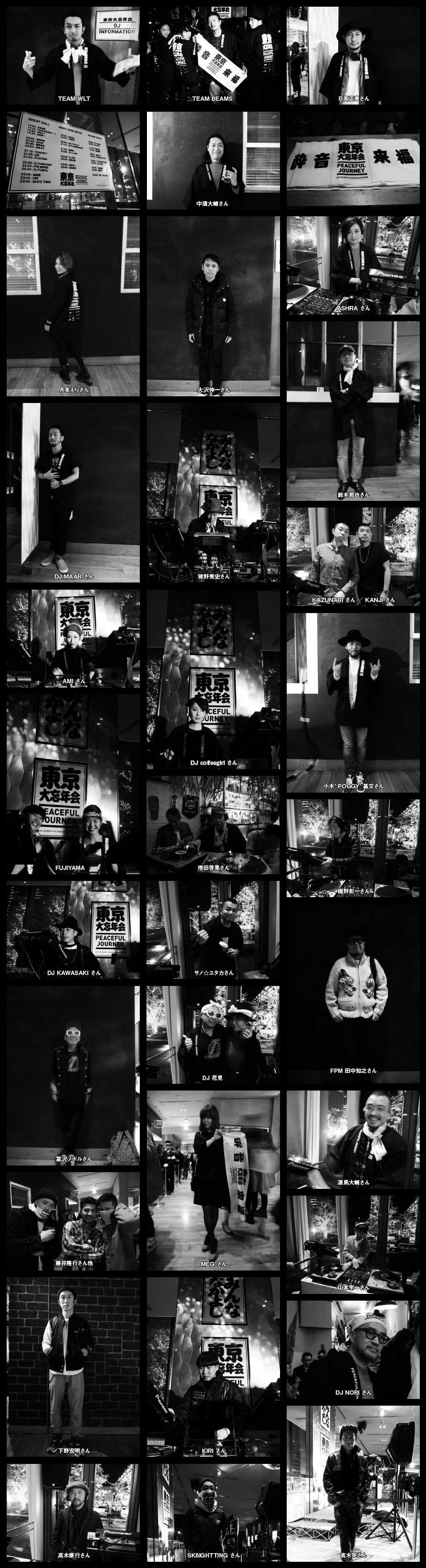 年末最後の大イベント、東京大忘年会2014に全員集合!