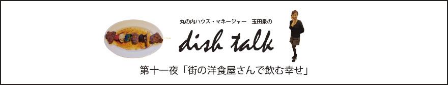 第十一夜  「街の洋食屋さんで飲む幸せ」〜丸の内ハウス・マネージャー 玉田泉のDISH TALK〜