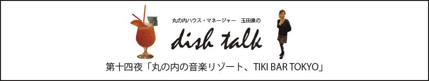 第十四夜  「丸の内の音楽リゾート、TIKI BAR TOKYO」