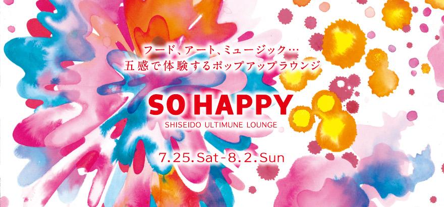 "SHISEIDO ULTIMUNE LOUNGE ""SO HAPPY"""