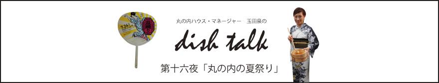 第十六夜  「丸の内の夏祭り」〜丸の内ハウス・マネージャー 玉田泉のDISH TALK〜