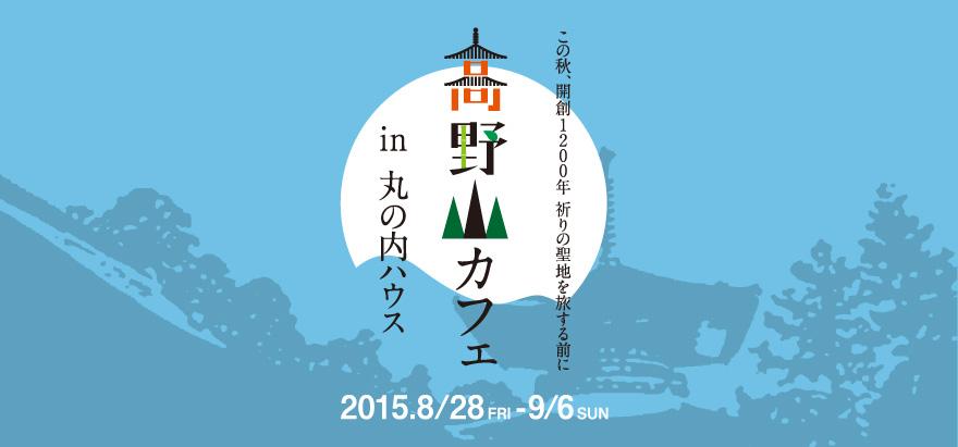 2015_koyasan_01
