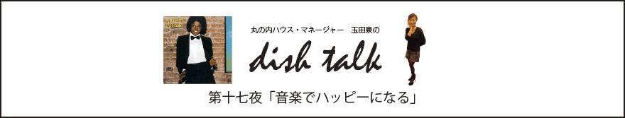 第十七夜  「音楽でハッピーになる」〜丸の内ハウス・マネージャー 玉田泉のDISH TALK〜