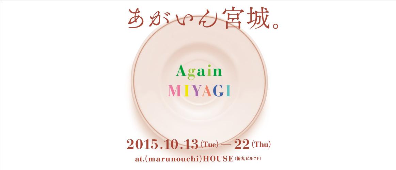 2015_miyagi_01