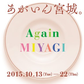 2015_miyagi_03
