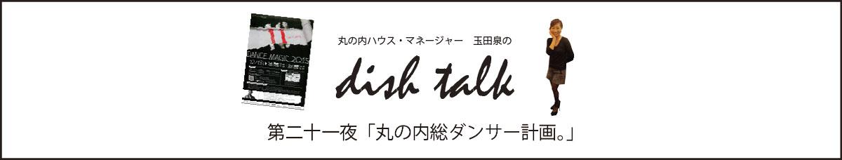 第二十一夜  「丸の内総ダンサー計画。」〜丸の内ハウス・マネージャー 玉田泉のDISH TALK〜
