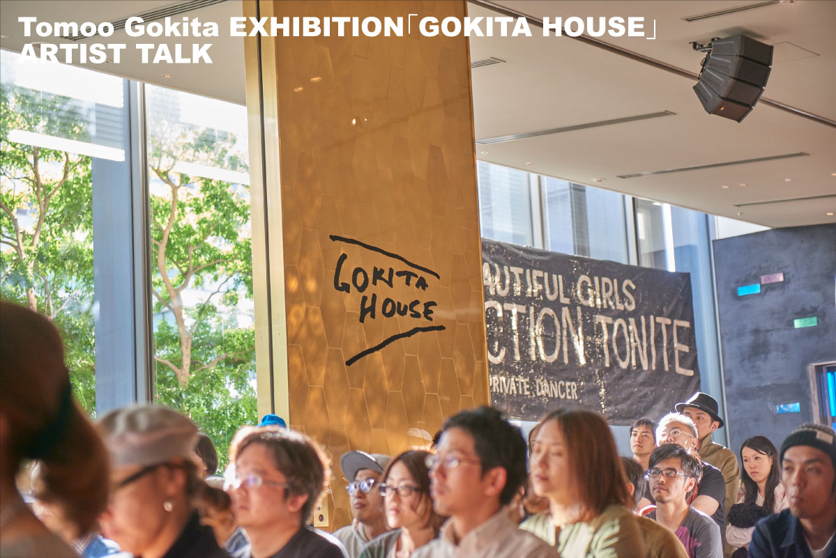 Tomoo Gokita EXHIBITION「GOKITA HOUSE」 ARTIST TALK