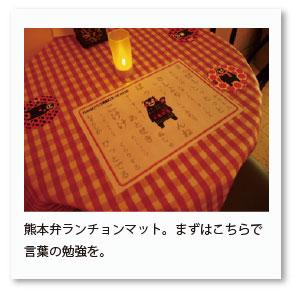 熊本弁ランチョンマット。まずはこちらで 言葉の勉強を。