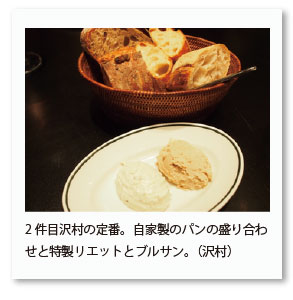 2件目沢村の定番。自家製のパンの盛り合わせと特製リエットとブルサン。(沢村)