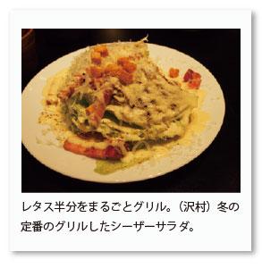 レタス半分をまるごとグリル。(沢村)冬の 定番のグリルしたシーザーサラダ。