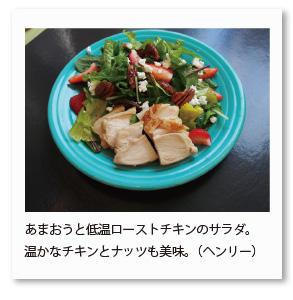 あまおうと低温ローストチキンのサラダ。 温かなチキンとナッツも美味。(ヘンリー)