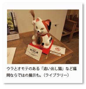 ウラとオモテのある「追い出し猫」など福 岡ならではの展示も。(ライブラリー)