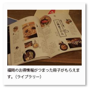 福岡のお得情報がつまった冊子がもらえま す。(ライブラリー)
