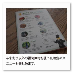 あまおう以外の福岡素材を使った限定のメ ニューも楽しめます。