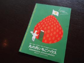 玉田泉イチオシの今日の一品 「丸の内いちごハウス」