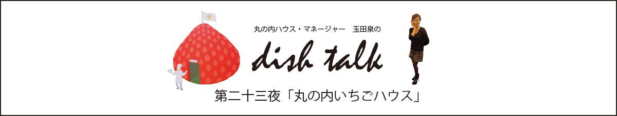 第二十三夜  「丸の内いちごハウス」〜丸の内ハウス・マネージャー 玉田泉のDISH TALK〜