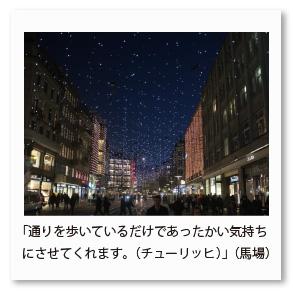 「通りを歩いているだけであったかい気持ち にさせてくれます。(チューリッヒ)」(馬場)